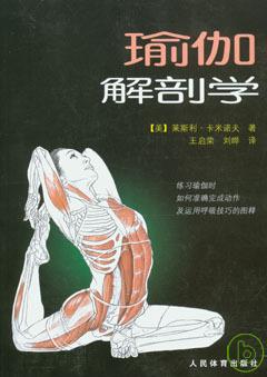 瑜伽解剖學 /