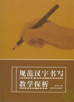 規范漢字書寫教學探析