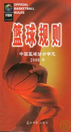 籃球規則 2008
