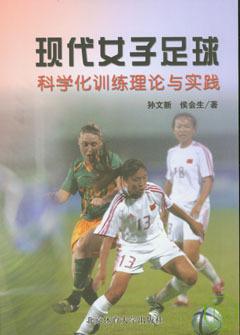 女子足球科學化訓練理論與實踐
