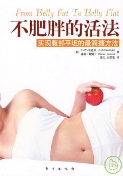 不肥胖的活法︰實現腹部平坦的最簡捷方法