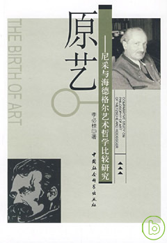 原藝:尼采與海德格爾藝術哲學比較研究
