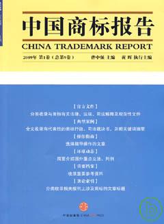 中國商標報告‧第九卷