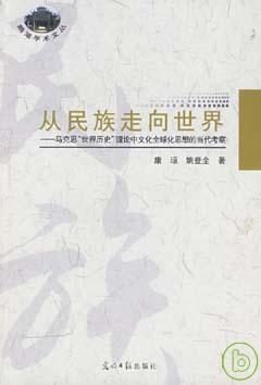 """從民族走向世界︰馬克思""""世界歷史""""理論中文化 化思想的當代考察"""