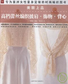 美麗上品︰高檔蕾絲編織披肩‧飾物‧背心