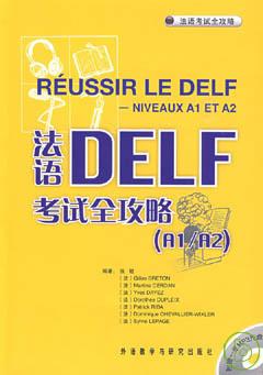 法語DELF考試全攻略︰A1/A2(附贈MP3)