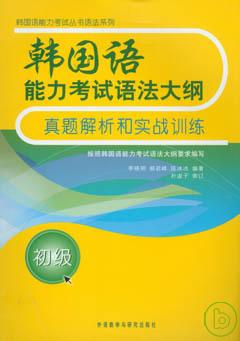 韓國語能力考試語法大綱真題解析和實戰訓練·初級