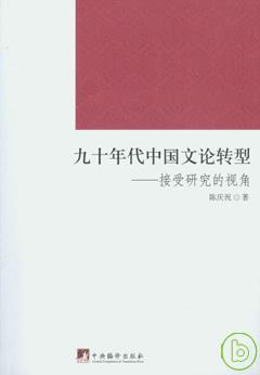 九十年代中國文論轉型︰接受研究的視角