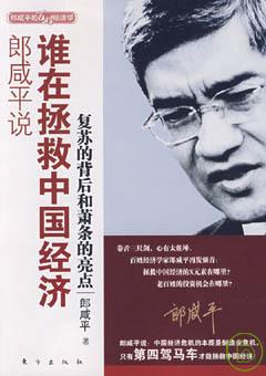 郎咸平說︰誰在拯救中國經濟.復蘇的背後和蕭條的亮點