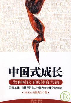 中國式成長 :  微利時代下的體育行銷 /