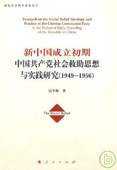 新中國成立初期中國共產黨社會救助思想與實踐研究 1949—1956