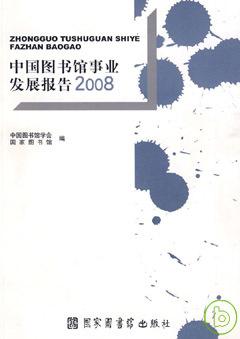 中國圖書館事業發展報告2008