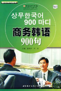 商務韓語900句 附贈MP3