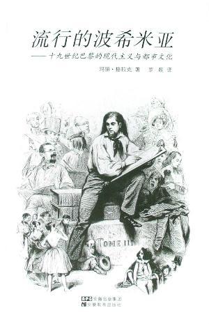的波希米亞︰十九世紀巴黎的 主義與都市文化