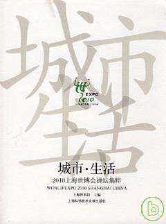 城市·生活:2010上海世博會講壇集粹