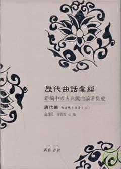 歷代曲話匯編︰新編中國古典戲曲論著集成‧清代編‧曲海總目提要^(全二冊‧繁體版^)