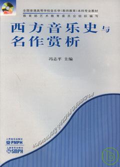 西方音乐史与名作赏析 /