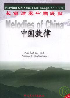 長笛演奏中國民歌 附贈CD