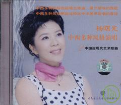 楊曙光中西 風格演唱二:中國近 藝術歌曲 CD