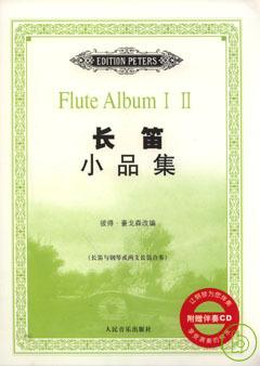 長笛小品集︰長笛與鋼琴或兩支長笛合奏 附贈CD