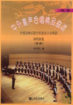 中外童聲合唱 曲選︰中國交響樂團少年及女子合唱團演唱曲集︰歐洲、美國 簡譜