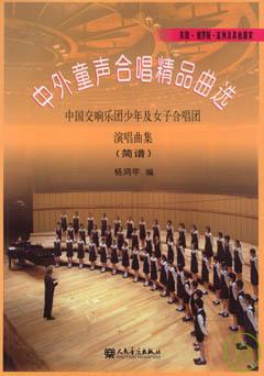 中外童聲合唱 曲選︰中國交響樂團少年及女子合唱團演唱曲集︰東歐、俄羅斯、亞洲及 國家^(簡