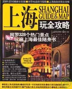 2009^~2010 上海玩全攻略^( 全彩版^)