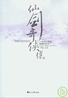 仙劍奇俠傳^(三^)