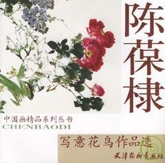 陳葆棣寫意花鳥作品選