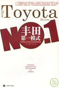 豐田第一模式︰世界 的汽車 的領導經驗