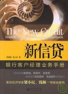 新信貸︰銀行客戶經理業務手冊