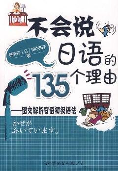 不會說日語的135個理由:圖文解析日語初級語法 附贈CD