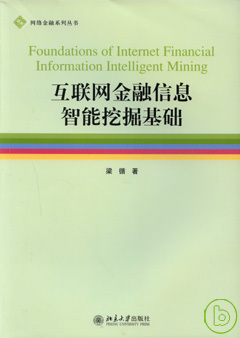 互聯網金融信息智能挖掘基礎