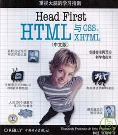 Head First HTML與CSS、XHTML 中文版
