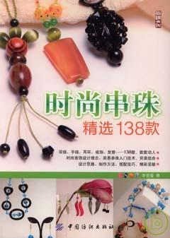 串珠 138款
