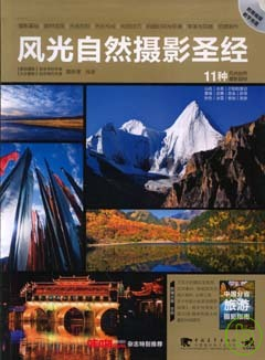 風光自然攝影聖經^(附贈中國分省旅游攝影指南 光盤^)