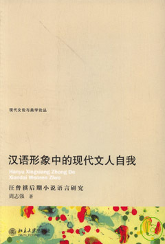 漢語形象中的 文人自我:汪曾祺後期小說語言研究
