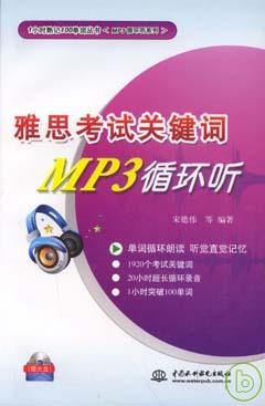 雅思考試關鍵詞MP3循環听 附贈MP3