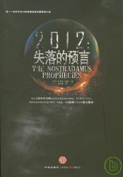 2012︰失落的預言