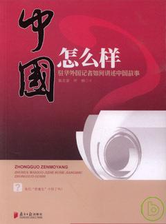 中國怎麽樣 :駐華外國記者如何講述中國故事