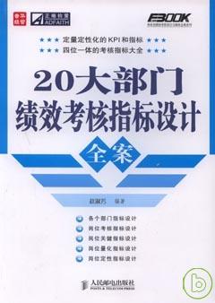 20大部門績效考核指標 全案