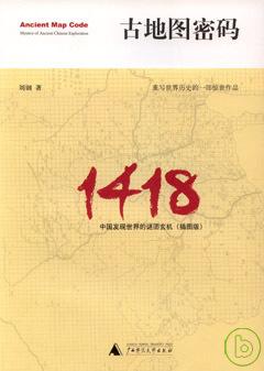 古地圖密碼︰中國發現世界的謎團玄機^(插圖版^)