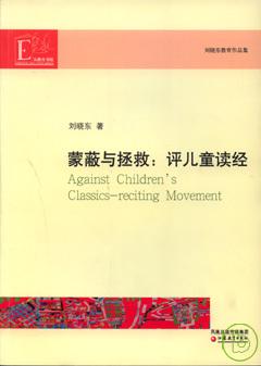 蒙蔽與拯救:評兒童讀經