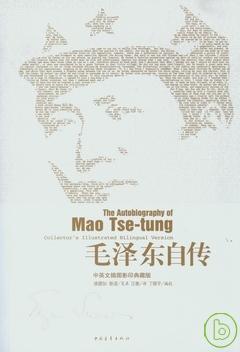 毛澤東自傳 中英文插圖影印典藏版
