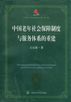 中國老年社會保障制度與服務體系的重建