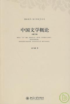 中國文學概論^(增訂本^)