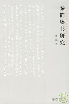 秦簡牘書研究