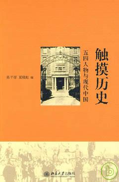觸摸歷史︰五四人物與現代中國