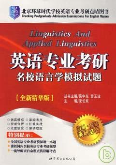 英語 考研名校語言學模擬試題  精華版