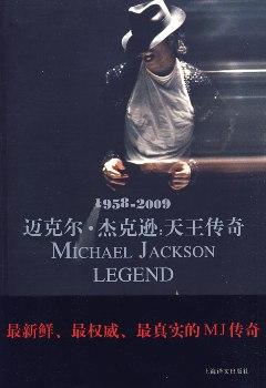 邁克爾‧杰克遜︰天王傳奇 1958—2009